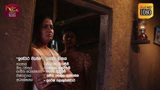 Idora Wassa Theme Song (ඉඩෝර වැස්ස) - Nirosha Virajini | Rupavahini TeleDrama Thumbnail