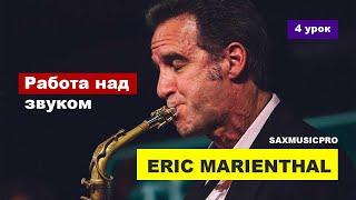 Обучение игре на саксофоне, уроки саксофона, Эрик Мариенталь   (4 урок)