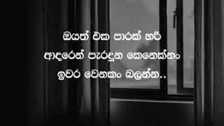 2018 Best Sinhala Romantic Song Mage Wenna Kiyala
