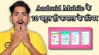 आपके Android mobile के importent Hacks & Tricks Must Watch [ Hindi ]