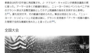「1880年共和党全国大会」とは ウィキ動画