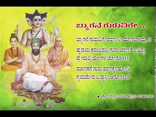 Byagane Guruvige Sharana - ಬ್ಯಾಗನೆ ಗುರುವಿಗೇ ಶರಣ  - Guru Bhajan by Shri Manik Prabhu Maharaj