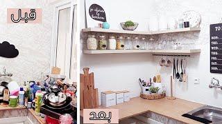 غيرت مطبخي 180 درجة  بأشياء رخيصة!! جولة في مطبخي || Kitchen Makeover