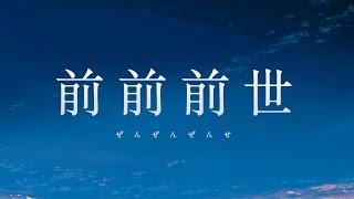 【Waffuru】前前前世 (movie ver.)  arrange ver. / Zen Zen Zense (cover)