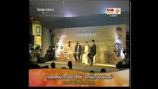 Autumn In My Heart (Thai) | Press Conference (2/2)