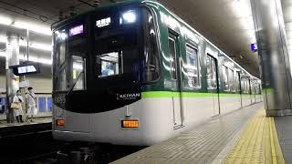 [一日数本のみ!]京阪9000系 快速急行 淀屋橋行き 京橋発車