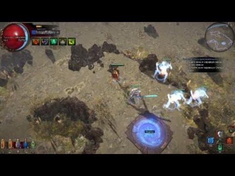 Path Of Exile PS4 Аниматрон 3 бафа + 1 проклятие