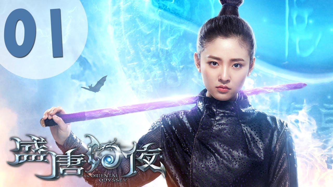 Download 【ENG SUB】盛唐幻夜 01 | An Oriental Odyssey 01(吴倩、郑业成、张雨剑、董琦主演)