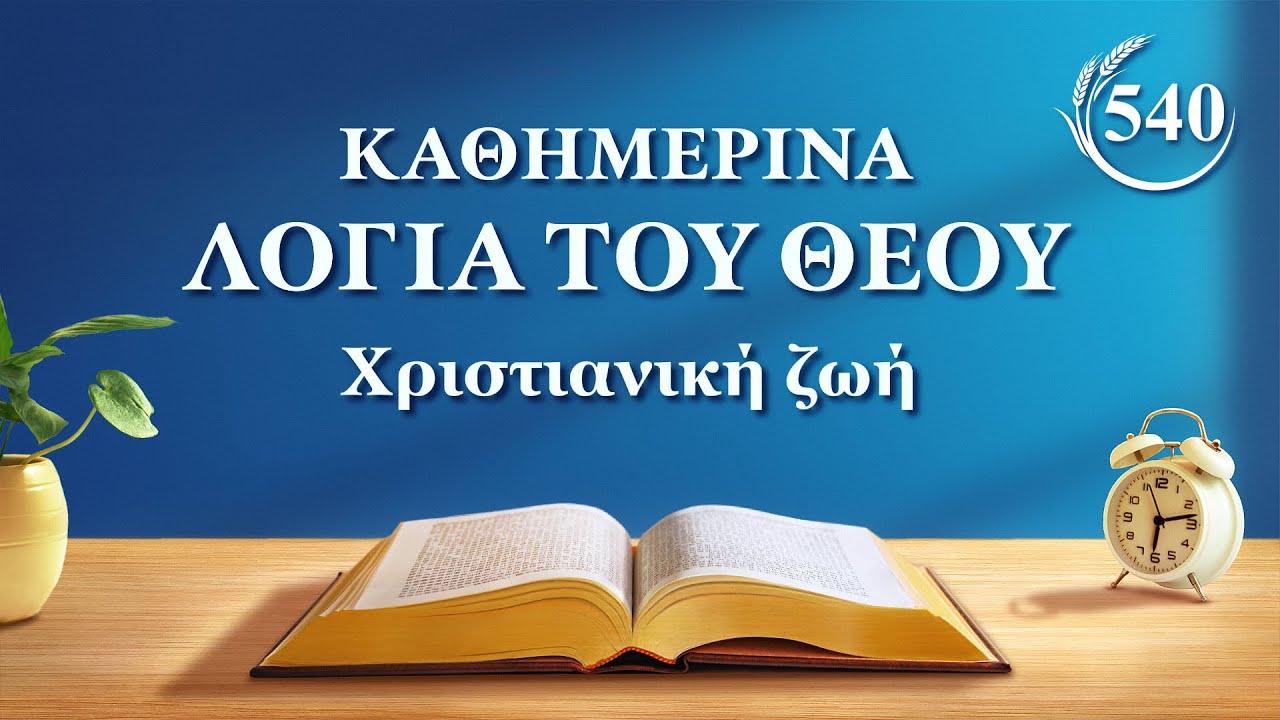 Καθημερινά λόγια του Θεού   «Οι άνθρωποι η διάθεση των οποίων έχει αλλάξει είναι εκείνοι που έχουν εισέλθει στην πραγματικότητα του λόγου του Θεού»   Απόσπασμα 540