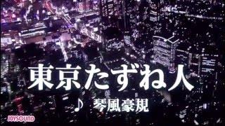 東京たずね人 琴風豪規 COVER