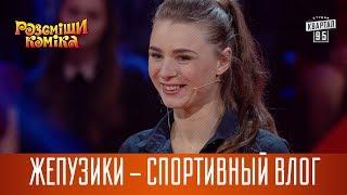 Жепузики - спортивный влог Евгения Кошевого