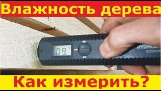 видео Влажность древесины