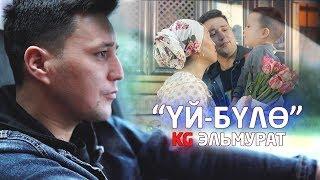 KG Эльмурат - Уй-було / Жаны клип 2019