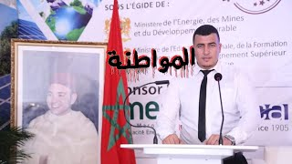 رسالة حول المواطنة # الحجر الصحي # فيروس كورونا# الملك محمد السادس # الملك الراحل الحسن التاني