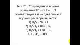 Тесты по химии. Тест 25. Реакции ионного обмена. ЦТ и ЕГЭ по химии