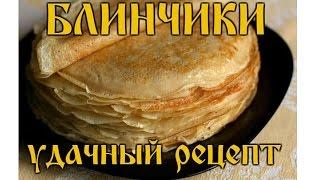 Удачный рецепт тонких БЛИНЧИКОВ