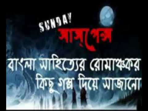 Sunday Suspense Bhoot Special||horror Special||new Golpo(part-2)