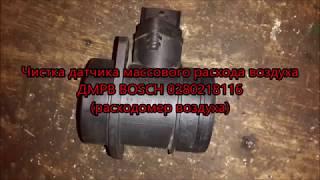 Промывка датчика массового расхода воздуха (ДМРВ). Чистка расходомера воздуха BOSCH 0280218116