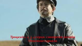 Троцкий 1, 2, 3, 4 серия  смотреть онлайн Описание сериала 2017! Анонс! Премьера