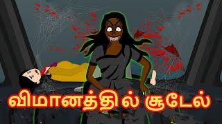 விமானத்தில் சூடேல் | Cartoon Tamil | Kathu Tamil Story | Chiku TV Tamil