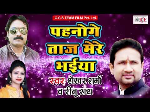 PAHNOGE TAAJ MERE BHAIYA - SHEKHAR SHARMA , RITU RAY - SUPER HIT SONG - BSP CHUNAW SONG