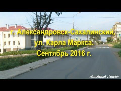Сахалин. Город Александровск-Сахалинский, ул. Карла Маркса