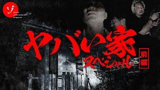 【前編】岡山最恐スポット!キューピーの館&戦慄のヤバイ家スペシャル
