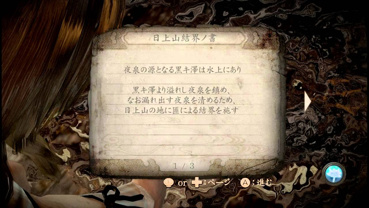 Fatal Frame 5 walkthrough part 11 CHAPTER 6 [Japanese] - YouTube