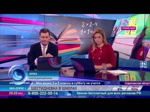 Ольга Ярославская и Кирилл Лукьяненко: Нужно ли в школах шестидневное обучение?