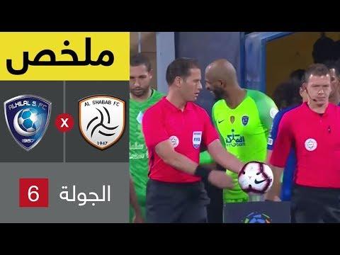 """""""AL-Hilal"""" vs """"AL-Shabab"""" ( 1-0 ) Match Goals & HighLights"""