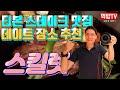 신사동 맛집 압구정 데이 쿠시카츠 오마카세 서울고급일식 레스토랑 먹방 아게바 - YouTube