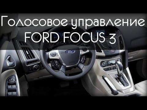 Голосовое управление в автомобиле FORD FOCUS 3 Комплектация SYNC