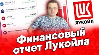 Финансовый отчет Лукойла за 2020 год. Дивиденды Тинькофф Банка. Яндекс покупает банк. Итоги недели