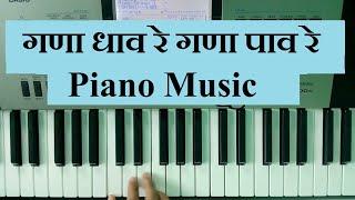 Video Gana Dhav Re | Piano song video | Piano Music | Piano Cover download MP3, 3GP, MP4, WEBM, AVI, FLV Juni 2018