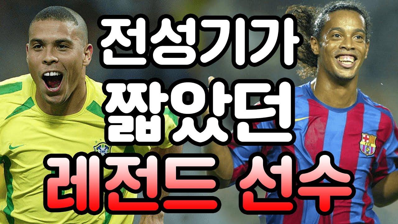전성기가 너무 짧아 아쉬웠던 레전드 선수 TOP5
