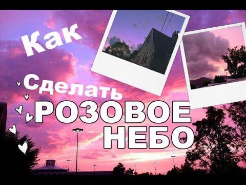 ЭФФЕКТ ЦВЕТНОГО НЕБА НА ФОТО / Как сделать розовое небо на ...
