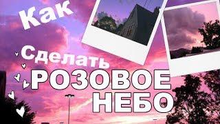 ЭФФЕКТ ЦВЕТНОГО НЕБА НА ФОТО / Как сделать розовое небо на телефоне?
