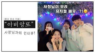 힛잇 스토어 급습하기! | 홍대 갬성 카페 '아비앙또'…