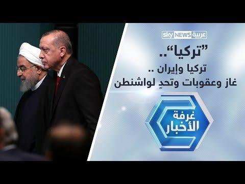 تركيا وإيران .. غاز وعقوبات وتحدٍ لواشنطن  - نشر قبل 5 ساعة