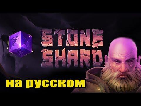 STONESHARD прохождение Геомант #12 Железный человек. Геомант Стоуншард прохождение (RPG)