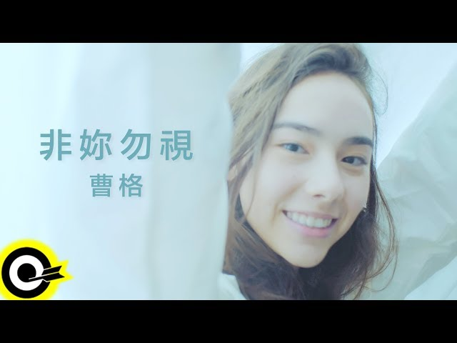 曹格 Gary Chaw【非妳勿視 All I Need】Official Music Video