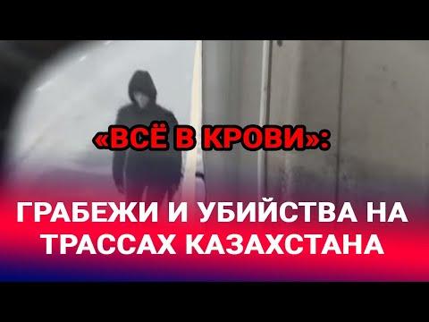 Смотреть «Всё в крови»: грабежи и убийства на трассах Казахстана онлайн