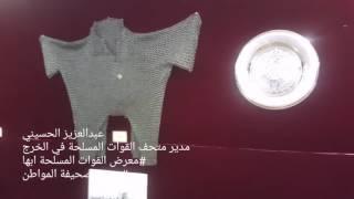 بالفيديو.. المواطن تتجول بمتحف القوات المسلحة.. قصص تحكي تاريخ المملكة