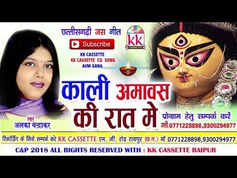 Alka Chandrakar   Cg Jas Geet   Kali Amavas Ki Raat mai   New Chhatttisgarhi Bhakti Geet