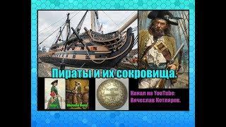 Пираты и их сокровища. Фейковые леса. Американцы - славяне. (Л.Д.О. 211 часть.)