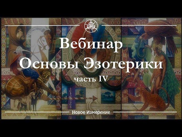 Вебинар Основы Эзотерики часть 4