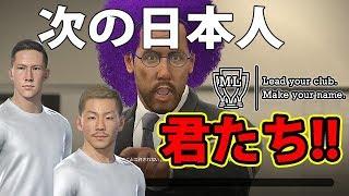 #5【マスターリーグ】あの日本人選手に交渉申し込む?スウォンジーシティとダービー戦!!!
