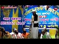 New Bengali Naat- Asad Iqbal Kalkattavi || Gulam-E-Mustafa Conference, Daspur