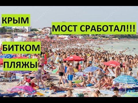 Крым!!! Украина не