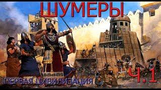 Шумеры: Междуречье и Аккадское царство. Часть 1. Цикл-Бронзовый век